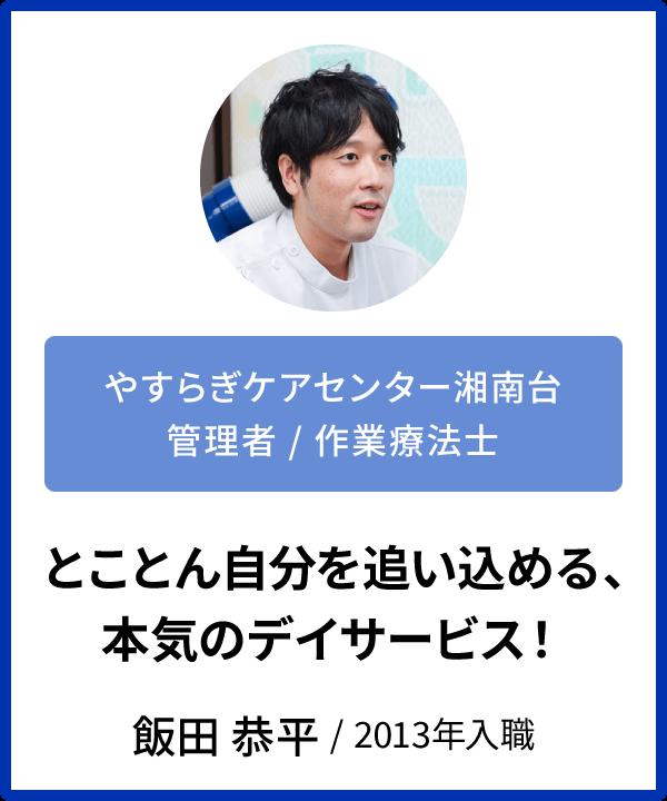 インタビュー 飯田恭平
