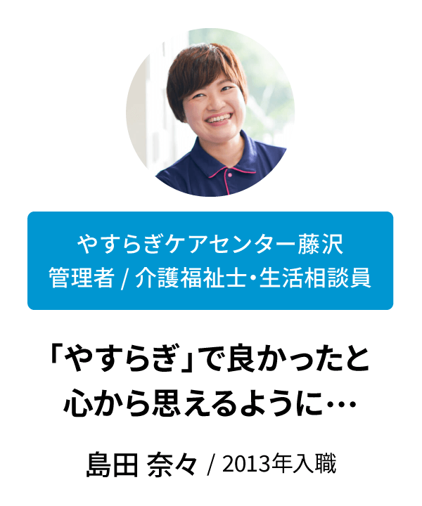 インタビュー 島田奈々