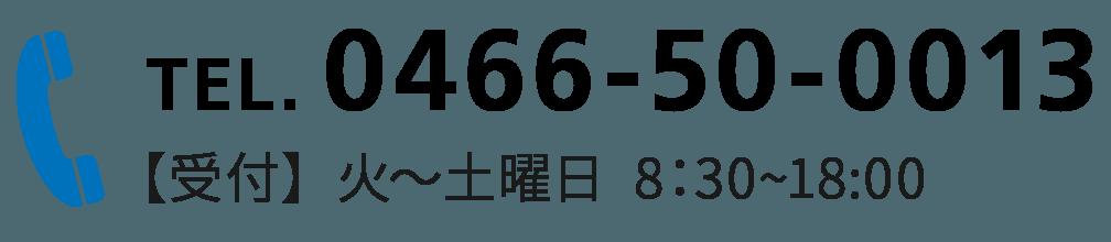 0466-50-0013/【受付】火~金曜日  8:30~18:00 土曜日  8:30~13:00
