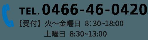 0466-46-0420/【受付】  火~金曜日  8:30~18:00  土曜日  8:30~13:00