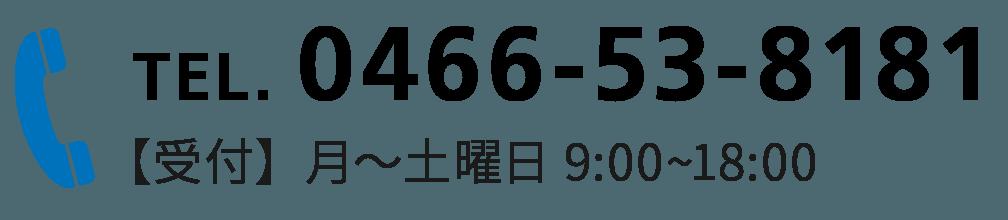 0466-53-8181/【受付】  月~土曜日  9:00~18:00
